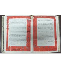 Hagadá - Manual de Pesaj